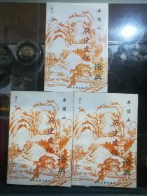 平顶山历史文化论丛(3本合售30元)
