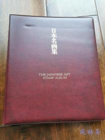 邮票集 日本美术切手全集173枚 17国发行 歌川广重与葛饰北斋浮世绘为中心 江户琳派 近代文化勋章画家等
