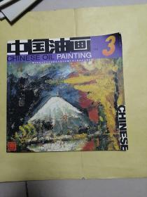 中国油画(2001年3月)