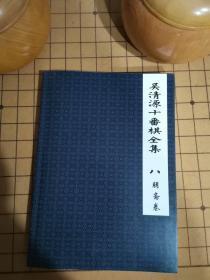 吴清源十番棋 八  朋斋卷