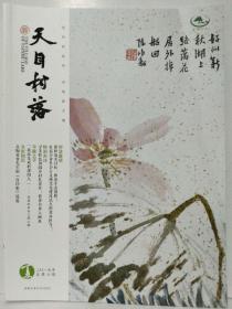 江苏溧阳《天目村落-2019夏》总第6期
