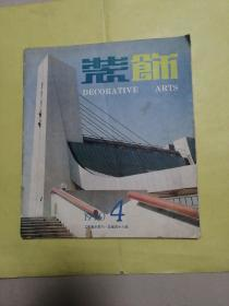 装饰(1990年四月)
