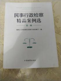 民事行政检察精品案例选(第1辑)
