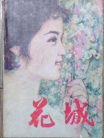 """《花城》第4期 (电影文学剧本《庐山恋""""》周原中篇 《覆灭》等)"""