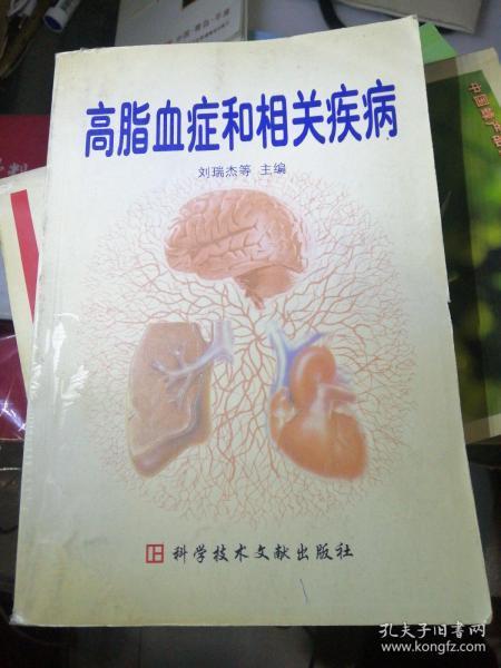 高脂血症和相关疾病