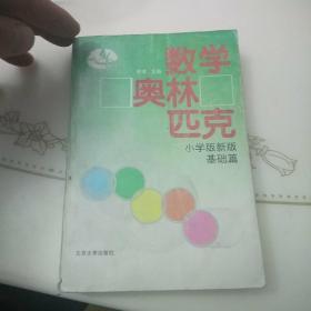 数学奥林匹克小学版新版基础篇