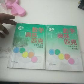 数学奥林匹克 小学版新版启蒙篇,小学版新版基础篇二册合售