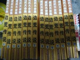 魔武大合集边荒传说全14册
