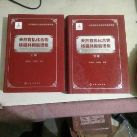 天然有机化合物核磁共振氢谱集(上 下册)精装带书衣