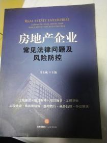 房地产企业常见法律问题及风险防控