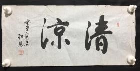 日本回流字画 1859   包邮