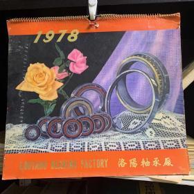 1978年洛阳轴承厂挂历