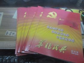 华北民兵【2016年1月】  闭刊号