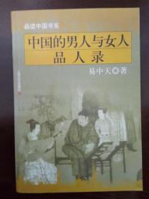 中国的男人和女人品人录  (易中天)【一版一印】