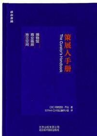 策展人手册 艺术管理、博物馆、美术馆、画廊展览