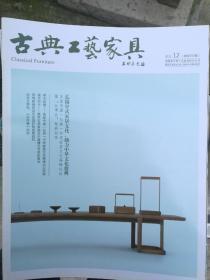 古典工艺家具 2013.12
