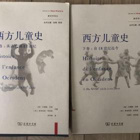 西方儿童史(上卷)(下卷)