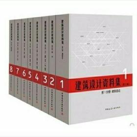 建筑设计资料集第三版 全集