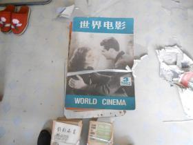 世界电影杂志1994----4