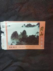 老门票:黄山游览券(面值60元)