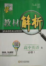 经纶学典·教材解析 高中英语 必修1 R 人教版 经纶学典 教材解析:高中英语(必修一 R版) 正版