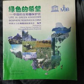 绿色的希望:中国的生物圈保护区
