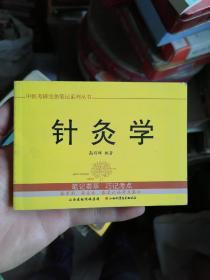 中医考研完美笔记系列丛书:针灸学