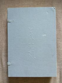 四季码头:诗情+画意 宣纸线装一函两册(作者范学宜签赠留言本)