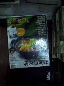 中外食品工业 2009 10.  ....