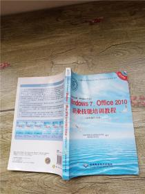 办公软件应用 Windows平台 Windows7、Office 2010 职业技能培训教程 高级操作员级【内有笔迹】