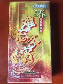 中央电视台春节晚会1994-2003年DVD光盘