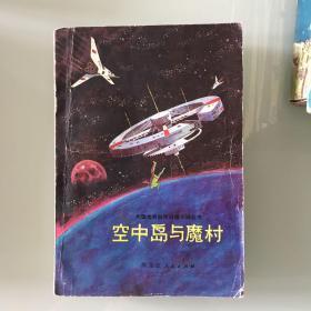 空中岛与魔村(外国优秀科学幻想小说丛书)
