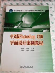 正版库存书 中文版photosho平面设计案例教程