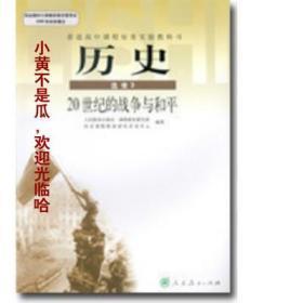 全新正版 高二人教版历史选修三3课本教材 20世纪的战争与和平 人教版教材课本