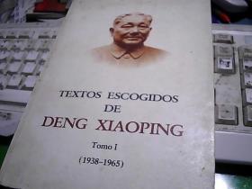 邓小平文选   第一卷 1938-1965(西文)