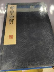 寒云日记(套装共3册)