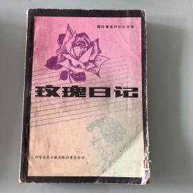 玫瑰日记(国外著名科幻小说选)