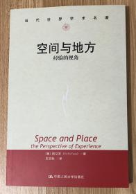 空间与地方:经验的视角(当代世界学术名著) Space and Place: The Perspective of Experience  经验透视中的空间与地方