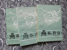 飞狐外传  作者签名本 签赠本