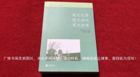 【近代日本�人中���[�】《�^光�o�[ �^光�m�o �^光�[草》(全一�裕�32�_.平�b.��w�M排.中�A��局.出版�r�g:2009年5月北京第1版第1次印刷.�印��1~4000��