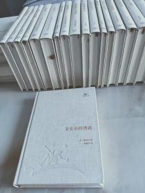圣安东的诱惑(三联经典文库)【32开精装】