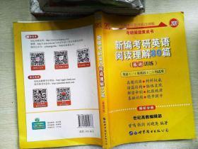 张剑黄皮书2020新编考研英语阅读理解80篇(基础训练)考研阅读模拟题适用英语一