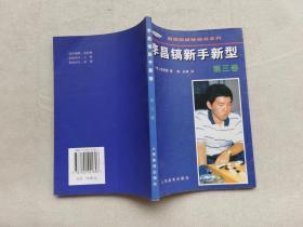 李昌镐新手新型.第三卷
