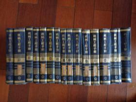 机械工程手册(全15本)