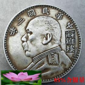 大签字版 民国三年袁大头真品银元