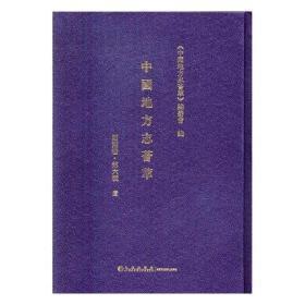 中国地方志荟萃 西南卷 第六辑(16开精装 全十册)