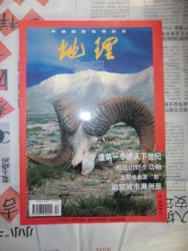 中国国家地理  地理知识 1998年4期