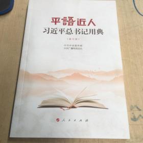平语近人习近平总书记用典。高中版