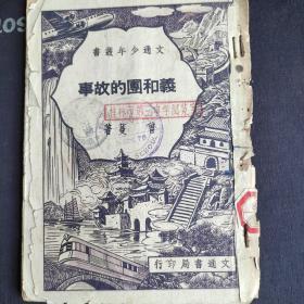 民国三十七年文通书局印《义和团的故事》桂林私立松坡中学藏书