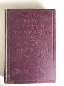 英文世界地理 精装本1924年版